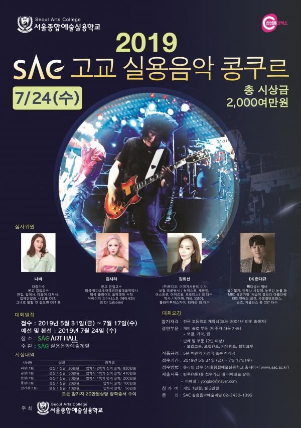 서울종합예술실용학교는 오는 24일 SAC 아트홀에서 '2019 SCA 고교 실용음악 콩쿠르'를 개최한다. 사진=서종예.