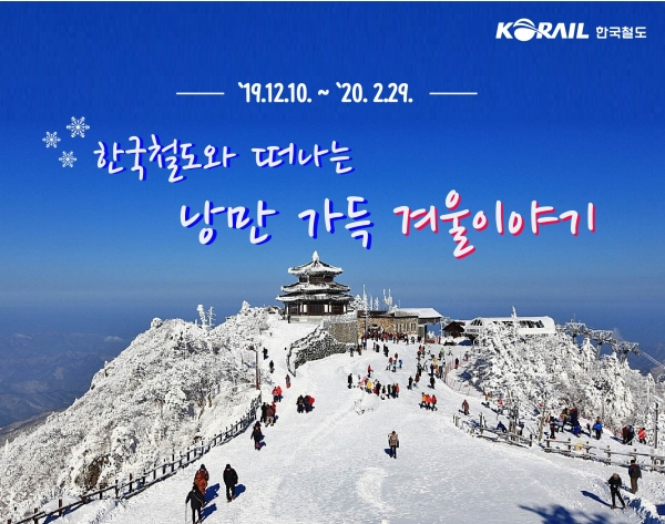 한국철도(코레일)가 기차로 떠나는 '낭만 가득 겨울이야기'를 주제로 전국 겨울 관광 명소를 찾는 기차여행 상품 15개를 선보였다. 사진=한국철도 제공