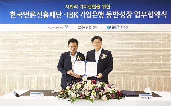 기업은행, 한국언론진흥재단과 '사회적 가치실현을 위한 동반성장 업무협약' 체결