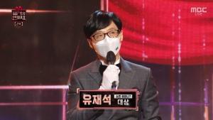 대상 수상자 유재석 감동 ♥ 나경은 고백 → 고 박지선 추모