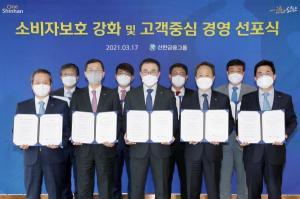 신한 금융 그룹, '소비자 보호 강화 및 고객 중심 경영 선포식'개최